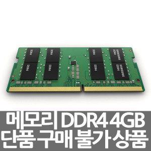 삼성 메모리 DDR4 4GB 노트북용/단품구매불가