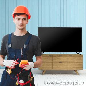 전문기사 스탠드설치 /75인치 TV 필수선택