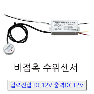 비접촉수위센서12v 수위센서 수위감지센서 수위컨트롤