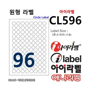 아이라벨 CL596 (원 96칸) 100매 지름18mm 원형라벨