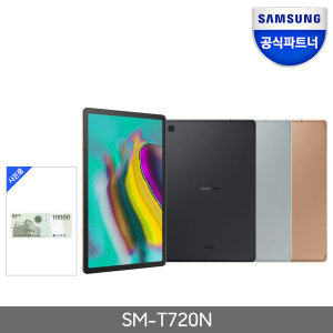 갤럭시탭S5e 10.5 SM-T720 WiFi 64GB 블랙 상품평행사