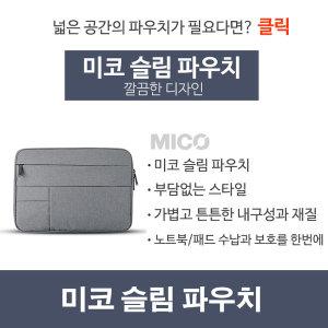 노트북 슬림 파우치 15형 E595용 추가구성