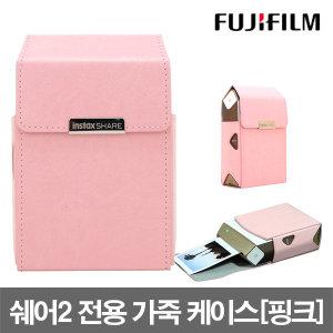 쉐어2 전용 정품 가죽케이스 /핑크