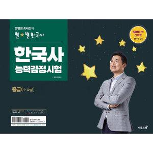 큰별쌤 최태성의 별별한국사 한국사능력검정시험 중급(3 4급)  이투스북   최태성