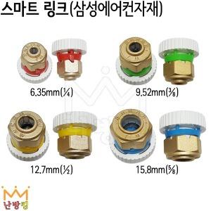 난방킹-스마트링크(삼성에어컨자재)-에어컨배관