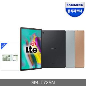 갤럭시탭S5e 10.5 SM-T725 LTE 128GB 블랙 상품평행사