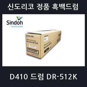 D410 정품드럼(正品) 흑백/K 총판점 특가 판매