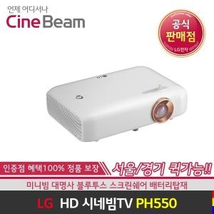 LG 시네빔 PH550 빔프로젝터 포토후기이벤트