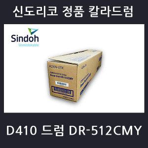 D410 정품드럼(正品) 칼라CMY / 파랑 총판점 특가 판매