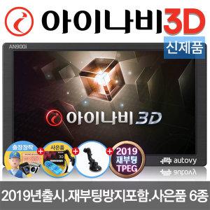 아이나비 3D 공식인증 오토비 AN900i 8형 네비게이션