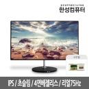 ULTRON 2467 Full Screen 모니터 일반