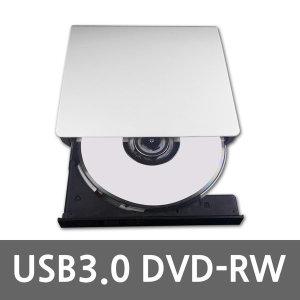 USB3.0 외장DVD RW 노트북 ODD DVD룸 CDROM 시디롬