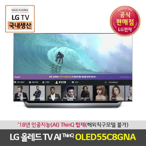 (현대Hmall)LG전자 올레드 TV OLED55C8GNA (인공지능 TV)