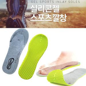 INLAY 스포츠 실리콘깔창 기능성 젤깔창 신발깔창