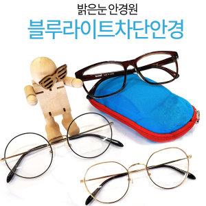 청광 블루라이트 차단 안경/동그란 시력보호안경/뿔테
