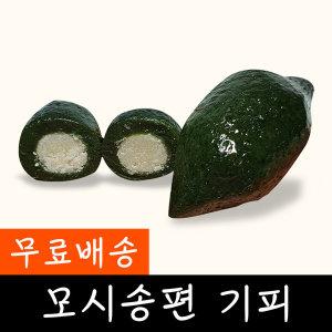 심순례떡이야기 쌀눈모시송편 기피 1.3kg 모시떡/간식