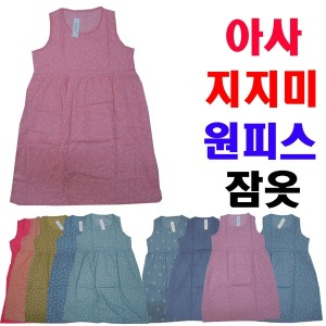 TLMOP더라임 여름 아사지지미 여성여자나시원피스잠옷
