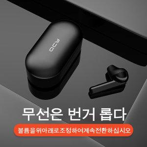 QCY-T3 무선 블루투스 이어폰