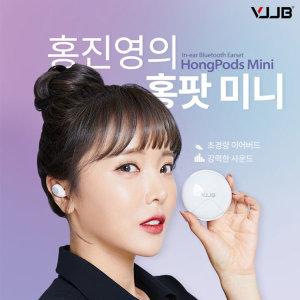 VJJB 홍팟미니 블루투스 5.0 TWS 완전무선 이어폰