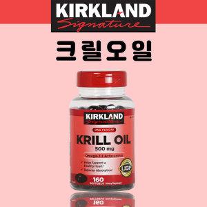 코스트코 커클랜드 크릴오일 500 mg 160정