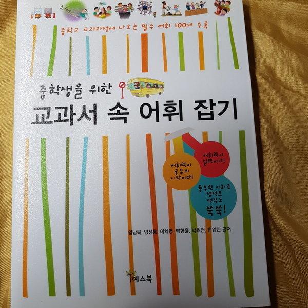 중학생을 위한 교과서 속 어휘 잡기/예스북.2014