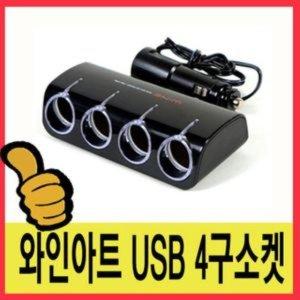 희망 와인아트 USB 4구 소캣 차량용멀티소켓 차량용소