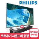 165cm(65) 65PUN6703 스마트TV HDR10 80W사운드바증정