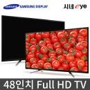 121cm(48) LED TV W48ABH 삼성정품패널 패널2년무상