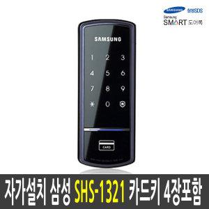 삼성 SHS-1321 디지털도어락 도어락 현관문도어락