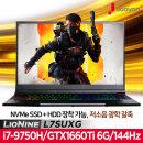 주연테크L7SUXG 리오나인XG/i7/1660Ti/16G/512G/144Hz