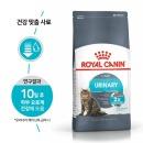 로얄캐닌 고양이사료 유리너리 케어 10kg