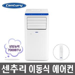 센추리 이동식에어컨 CP-RV701 /에어컨 /강력냉방+제습