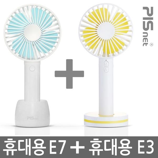 휴대용 미니선풍기 피스넷 E7 화이트 + 피스넷 E3