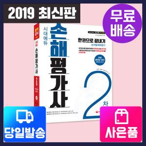 (당일출고+무료배송+사은품) 2019 시대에듀 손해평가사 2차 한권으로 끝내기