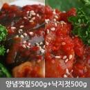 양념깻잎 500g + 낙지젓 500g 청정 동해안 속초