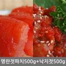 명란젓파치 500g + 낙지젓 500g 청정 동해안 속초