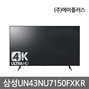 (주)삼성물류설치 3일특급 43인치 TV UN43NU7150FXKR