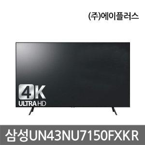 (주)삼성 43인치 UN43NU7150FXKR (벽걸이형.각도조절)