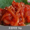 오징어젓 1kg 국내산 젓갈 청정 동해안 속초