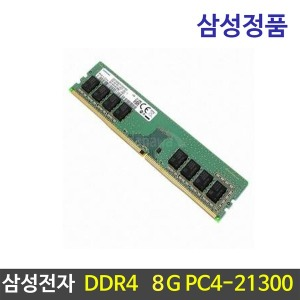 口삼성전자 DDR4 8G PC4-21300-(정품) 호일+뽁뽁이