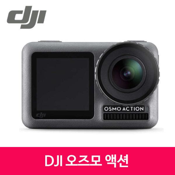 (당일발송)DJI 오즈모 액션 / DJI OSMO ACTION
