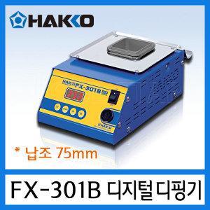 HAKKO FX-301B-02 /납조:75mm/무연납/디지탈디핑기