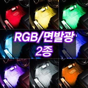 LED바 자동차 풋등 RGB/면발광 패키지 2종 모음