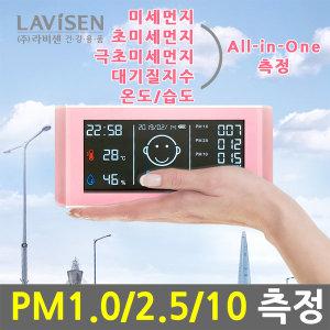 초미세먼지 공기 측정기 가정용 휴대용 AQI 온습도계