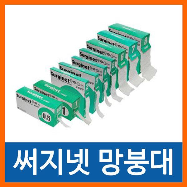 써지넷 망붕대 5호 3.0cm x 25m / 서지넷 써지네트