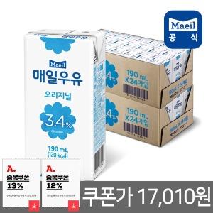 매일 멸균우유 오리지널 190ml 48팩
