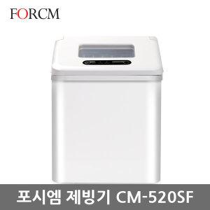 포시엠 CM-520SF 제빙기 급속제빙 자동세척 스텐제빙 H