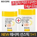 레시피 선스틱 14g+22g 썬스틱 3중기능성 자외선차단제