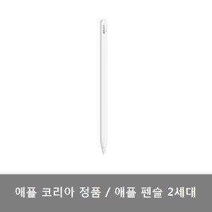 애플 펜슬 APPLE Pencil 2세대 MU8F2KH/A (정품)