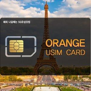 유럽유심 오렌지유심 50개국 가능 LTE20GB + 통화120분
